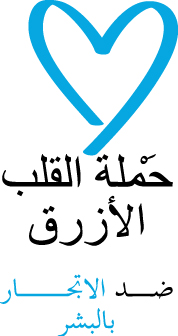 Logo Blue Heart Arabic