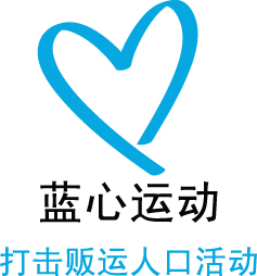 Logo Blue Heart Chinese