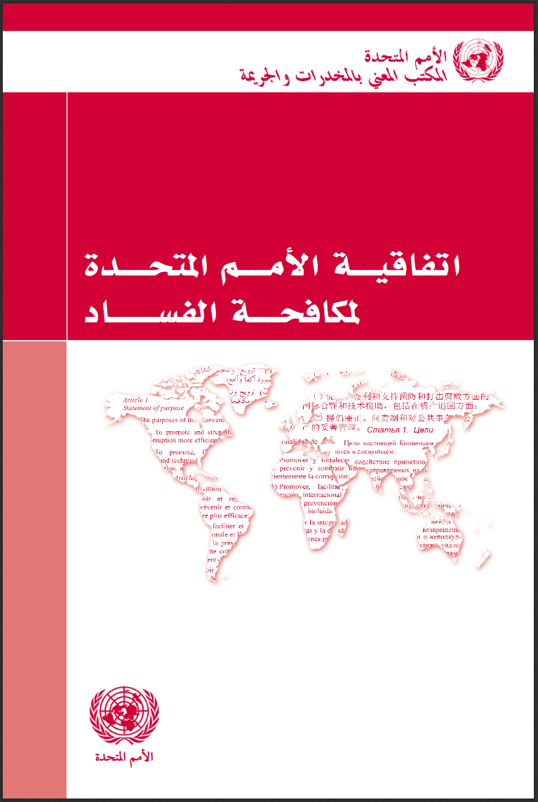 "<a href=""/documents/treaties/UNCAC/Publications/Convention/08-50024_A.pdf"" rel=""nofollow"">Arabic</a>"