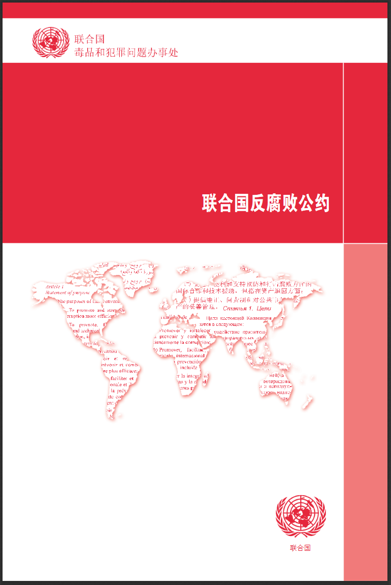 "<a href=""/documents/treaties/UNCAC/Publications/Convention/08-50025_C.pdf"" rel=""nofollow"">Chinese</a>"